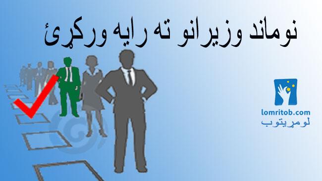 نوې کابينې ته د افغان ولس رايه!