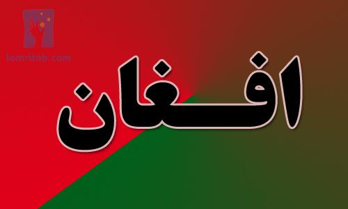 د یوه ویښ افغان انسان د زړه چیغه!