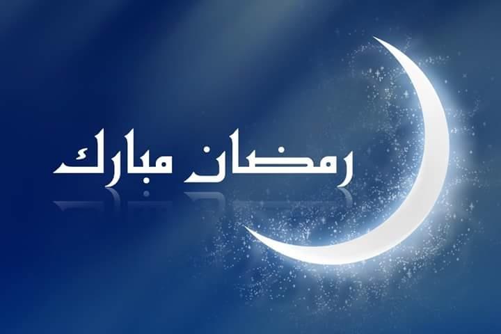 د رمضان موخې – د ریان دروازه