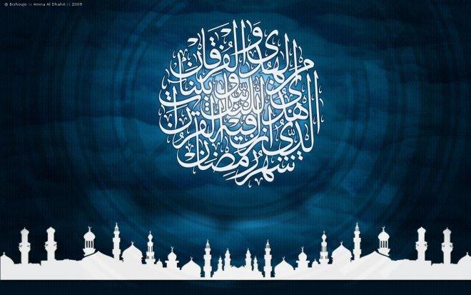 د رمضان ضروري مسایل – د ریان دروازه
