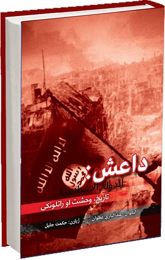 د « داعش تاریخ، وحشت او راتلونکی» کتاب شو