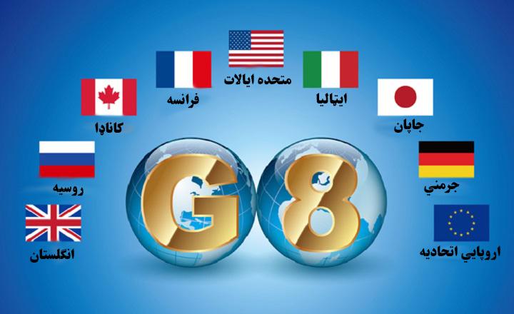 د G8 لنډه پیژندنه