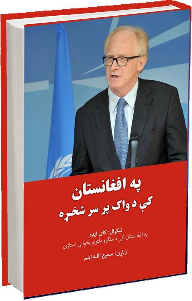 په افغانستان کې د واک پر سر شخړه کتاب د دویم ځل لپاره چاپ شو