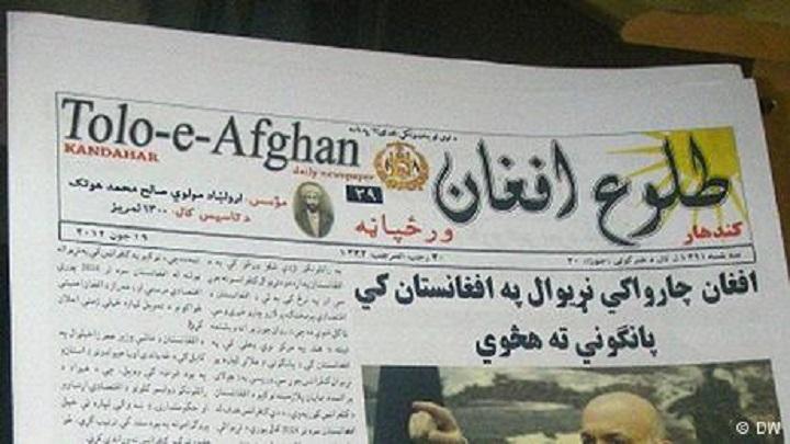 طلوع افغان څه وايي ؟