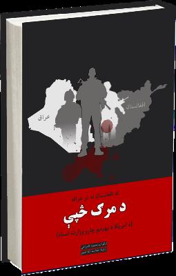 « له افغانستانه تر عراقه د مرګ څپې» کتاب چاپ شو