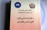 په افغانستان کې داساسي قوانینو مخینه